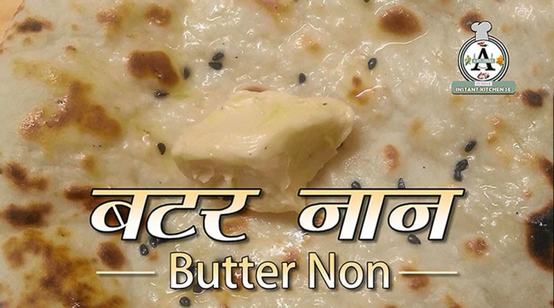 Information about Butter Non – an Indian Main Course Cuisine recipe and its stepwise making video.