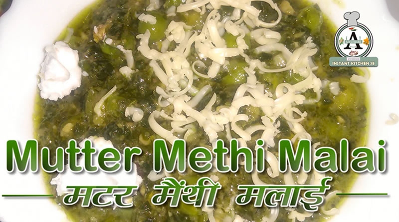 Mutter Methi Malai – a main course cuisine and its instant recipe with video!