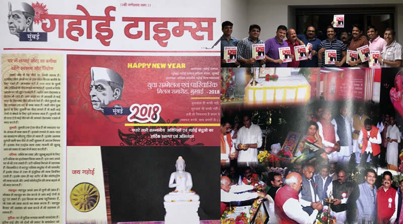 Gahoi Time Magazine – 2018 has launched by Gahoi Samaj Mumbai!