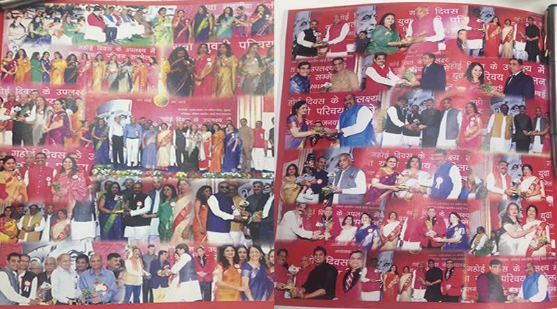 Information about Gahoi Times Magazine launch by Gahoi Samaj Mumbai!