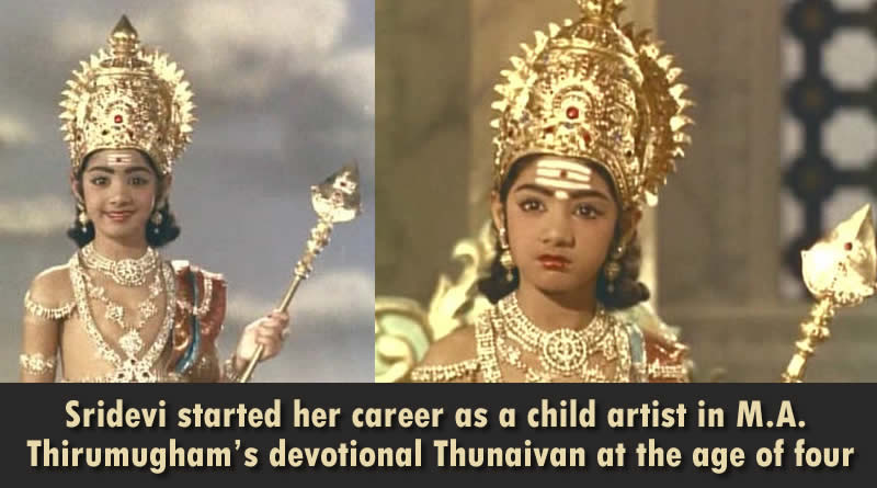 Sridevi started her career as a child artist in M.A. Thirumugham's devotional Thunaivan at the age of four!