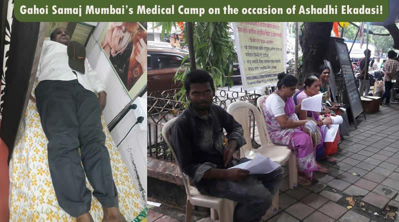 Gahoi Samaj Mumbai's Medical Camp on the occasion of Ashadhi Ekadasi!