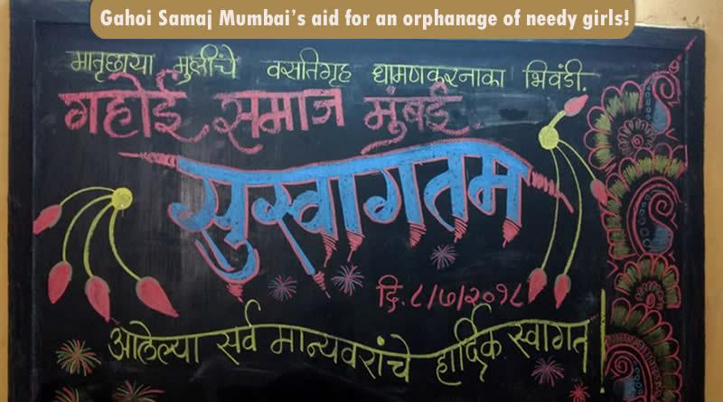 Gahoi Samaj Mumbai's aid for an orphanage of needy girls!