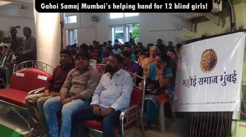Gahoi Samaj Mumbai's helping hand for 12 blind girls!