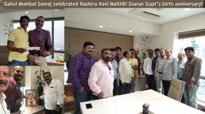 Gahoi Mumbai Samaj celebrated Rashtra Kavi Maithili Sharan Gupt's birth anniversary with donation initiative!