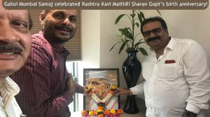 Gahoi Mumbai Samaj celebrated Rashtra Kavi Maithili Sharan Gupt's birth anniversary with donation initiative!