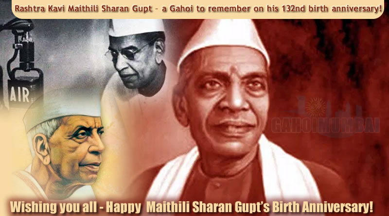 Information about Rashtrakavi Maithili Sharan Gupt and his legacy, literature and life!