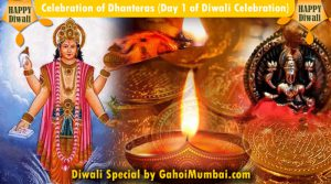 Celebration of Dhanteras (Day 1 of Diwali Celebration)