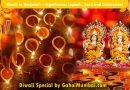 Diwali or Deepavali – Significance, Legends, Aarti and Celebration!