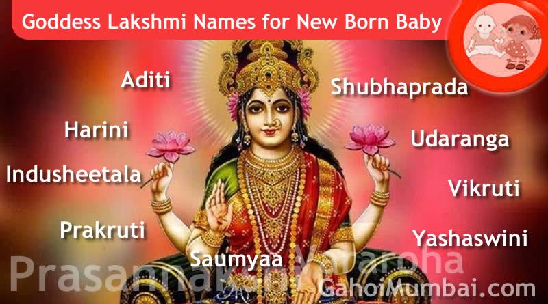 Goddess Lakshmi Names for New Born Baby - 108 Names Of Goddess Lakshmi!