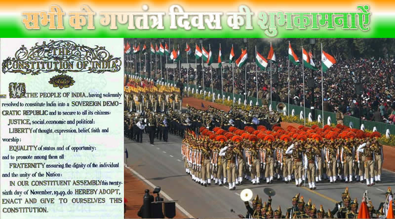 Information about Indian Republic Day and its history with significance!