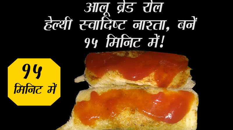 Information about Bread Potato Rolls – an Indian Breakfast Cuisine recipe and its stepwise making video.