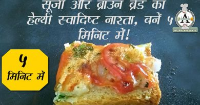 Information about Suji Bread Slice – an Indian Breafast Cuisine recipe and its stepwise making video.