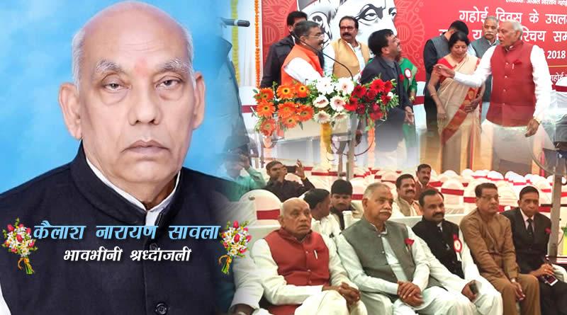 Information about Akhil Bharathi Gahoi Vaishya Mhasabha's President Kailash Narayan Sawla's sad demise!