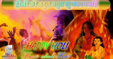 Wishing a happy Holi – A Hindu Annual Festival of colours!