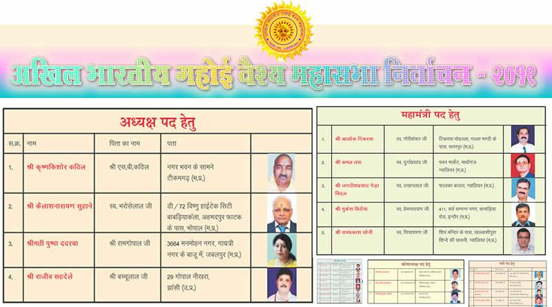 Akhil Bhartiya Gahoi Vaishya Mahasabha Elections 2019 in Mumbai!