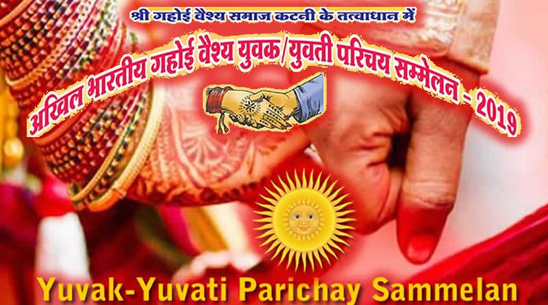Gahoi Vaishya Yuvak-Yuvati Parichay Sammelan 2019 in Katni, M.P.!