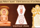 Information about Mahavir Jayanti – an auspicious festival of Jainism